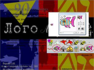 Анимация в ЛогоМирах Для автоматической смены формы в ЛогоМирах предусмотрена