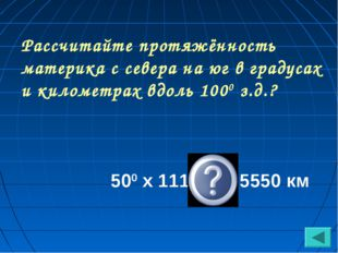 Рассчитайте протяжённость материка с севера на юг в градусах и километрах вдо