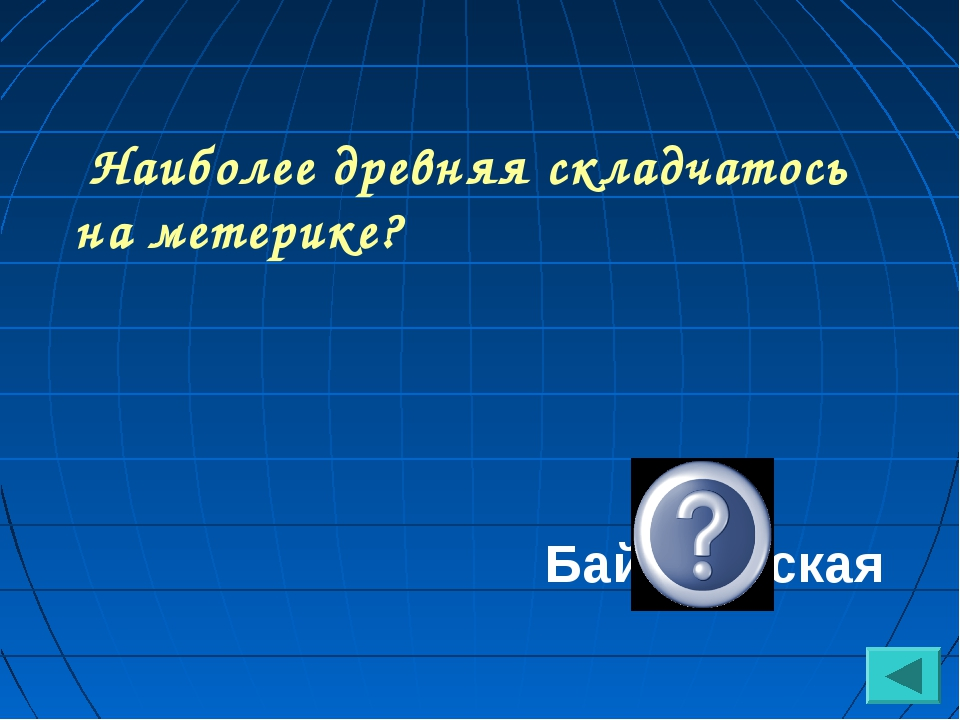 Наиболее древняя складчатось на метерике? Байкальская