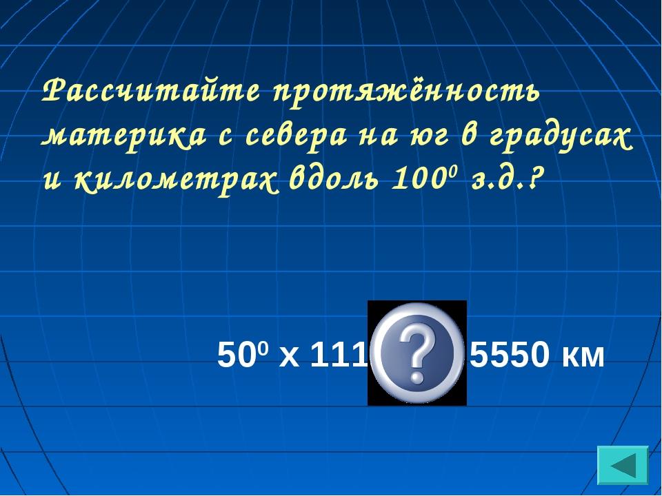 Рассчитайте протяжённость материка с севера на юг в градусах и километрах вдо...