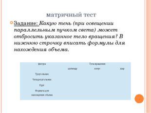 матричный тест Задание: Какую тень (при освещении параллельным пучком света)