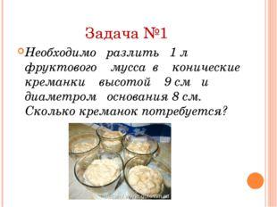 Задача №1 Необходимо разлить 1 л фруктового мусса в конические креманки высот