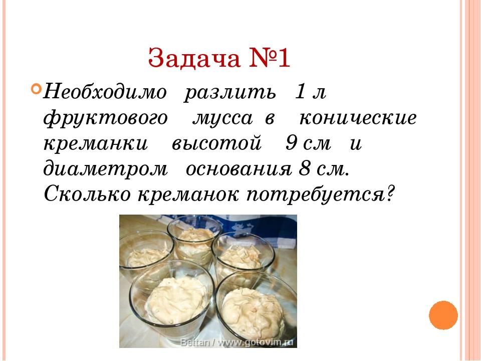 Задача №1 Необходимо разлить 1 л фруктового мусса в конические креманки высот...