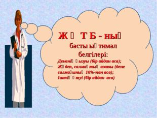 Ж Қ Т Б - ның басты ықтимал белгілері: Дененің қызуы (бір айдан аса); Жүдеп,