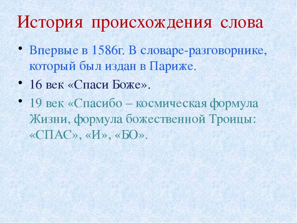 История происхождения слова Впервые в 1586г. В словаре-разговорнике, который...