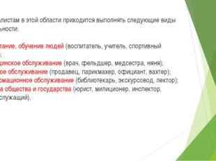 Специалистам в этой области приходится выполнять следующие виды деятельности: