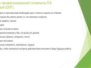 Опросник профессиональной готовности Л.К. Кабардовой (ОПГ) На каждый вопрос в