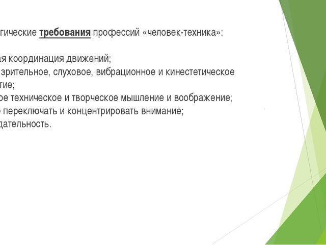 Психологические требования профессий «человек-техника»: • хорошая координаци...