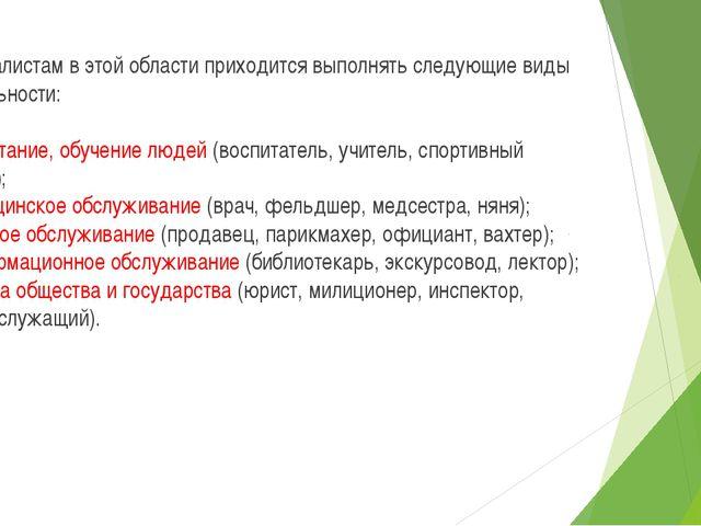 Специалистам в этой области приходится выполнять следующие виды деятельности:...