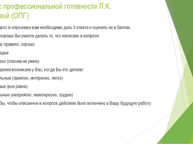 Опросник профессиональной готовности Л.К. Кабардовой (ОПГ) На каждый вопрос в...