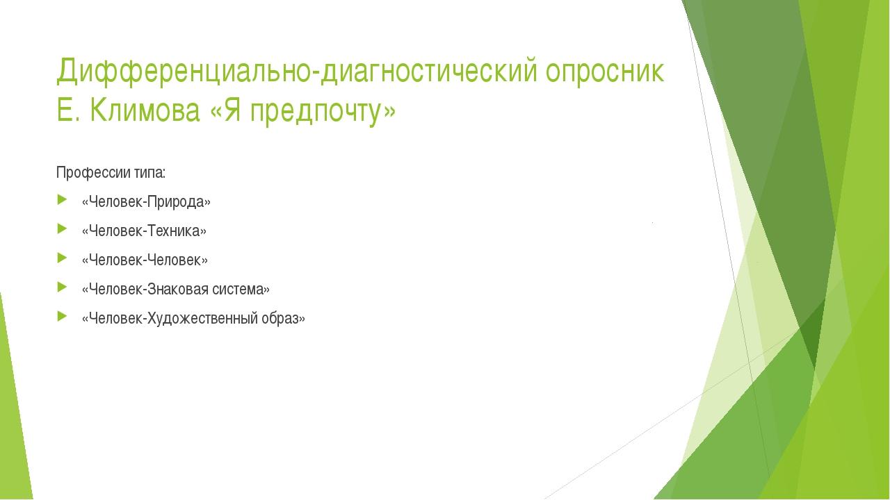 Дифференциально-диагностический опросник Е. Климова «Я предпочту» Профессии т...