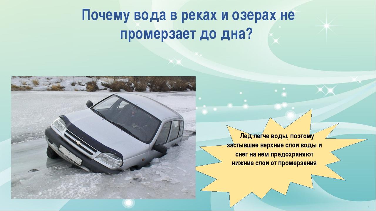 Почему вода в реках и озерах не промерзает до дна? Лед легче воды, поэтому за...