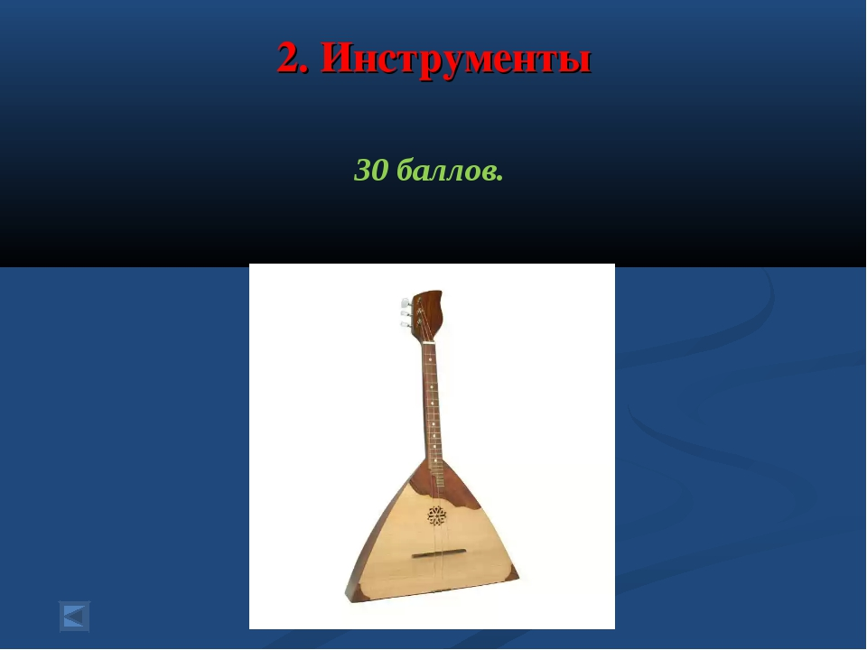 2. Инструменты 30 баллов.