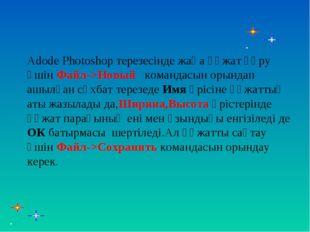 Аdode Photoshop терезесінде жаңа құжат құру үшін Файл->Новый командасын орын