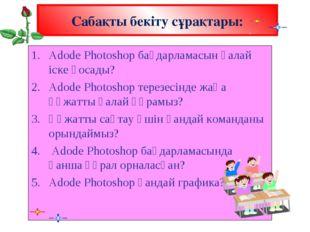 Аdode Photoshop бағдарламасын қалай іске қосады? Аdode Photoshop терезесінде
