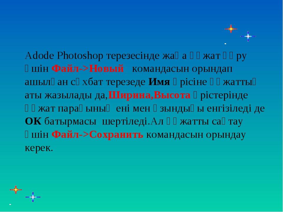 Аdode Photoshop терезесінде жаңа құжат құру үшін Файл->Новый командасын орын...