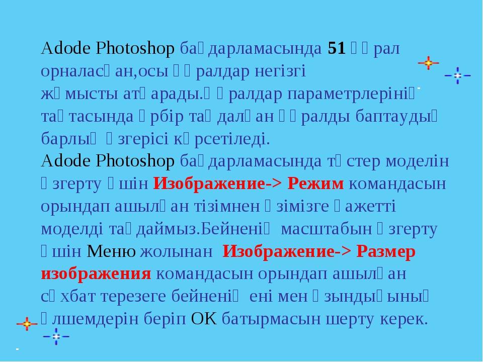 Аdode Photoshop бағдарламасында 51 құрал орналасқан,осы құралдар негізгі жұмы...