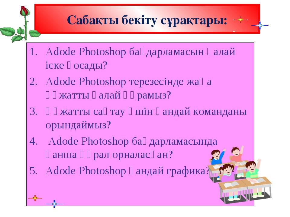Аdode Photoshop бағдарламасын қалай іске қосады? Аdode Photoshop терезесінде...