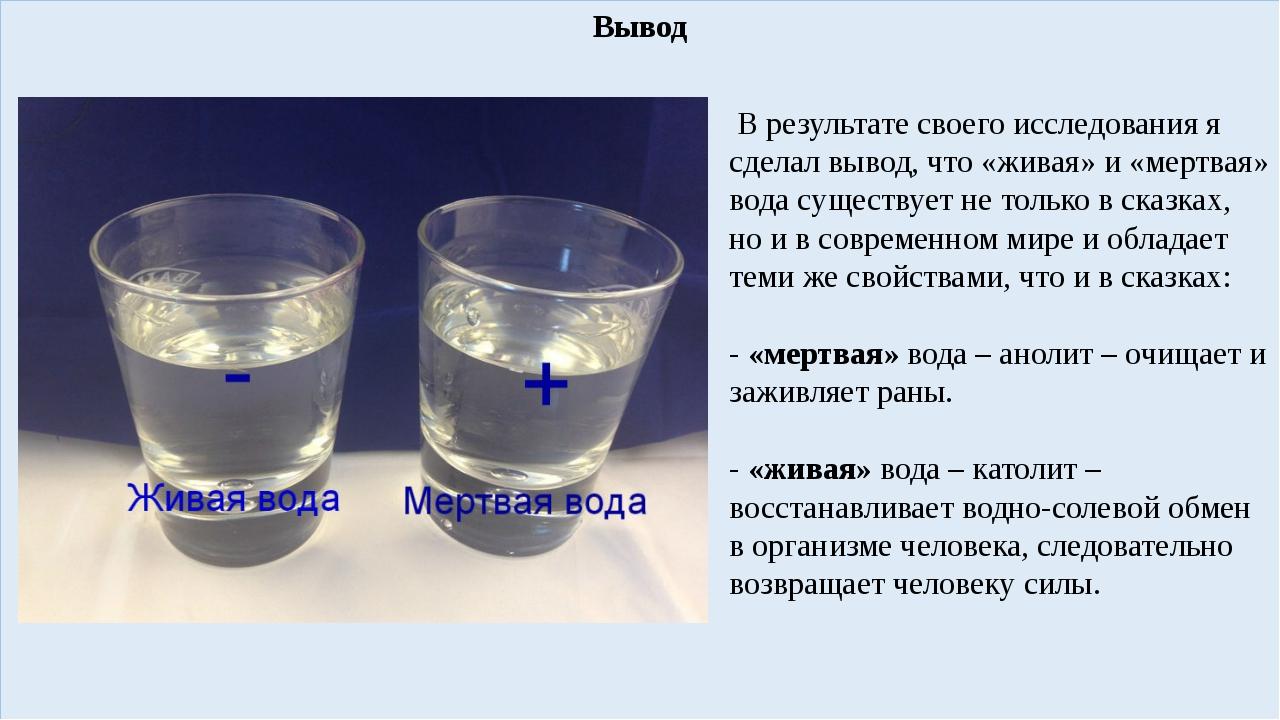Мертвая и живая вода доклад 4383