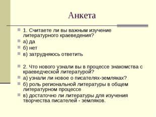 Анкета 1. Считаете ли вы важным изучение литературного краеведения? а) да б)