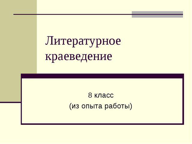 Литературное краеведение 8 класс (из опыта работы)