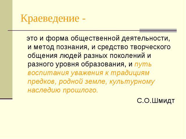 Краеведение - это и форма общественной деятельности, и метод познания, и сред...