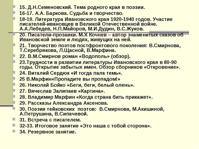 15. Д.Н.Семеновский. Тема родного края в поэзии. 16-17. А.А. Баркова. Судьба...