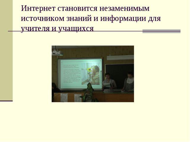 Интернет становится незаменимым источником знаний и информации для учителя и...