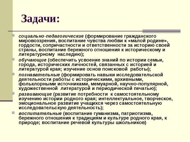 Задачи: социально-педагогические (формирование гражданского мировоззрения, во...