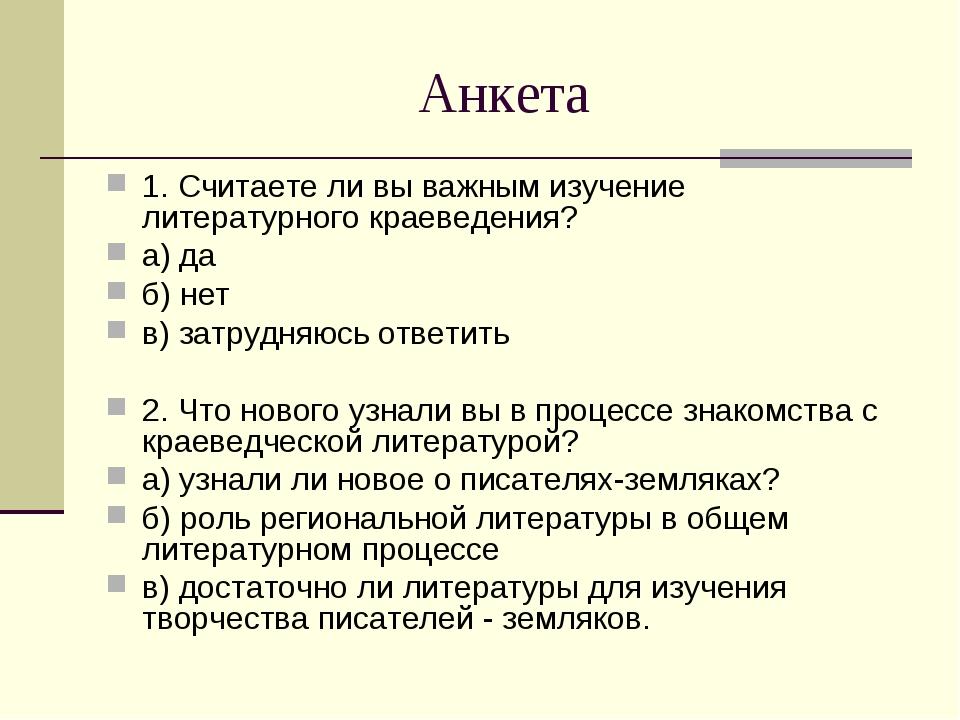 Анкета 1. Считаете ли вы важным изучение литературного краеведения? а) да б)...