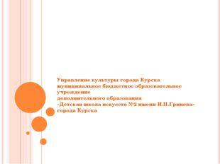 Управление культуры города Курска муниципальное бюджетное образовательное учр