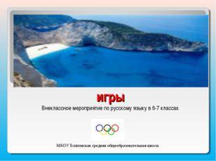 Лингвистические Олимпийские игры Внеклассное мероприятие по русскому языку в