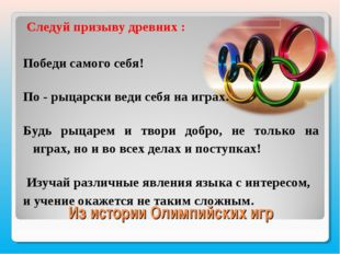 Из истории Олимпийских игр  Следуй призыву древних : Победи самого себя! По
