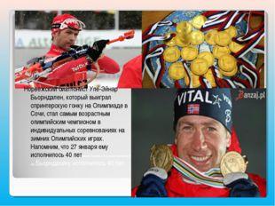Норвежский биатлонист Уле-Эйнар Бьорндален, который выиграл спринтерскую гон