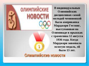 Олимпийские новости В индивидуальных Олимпийских дисциплинах самой молодой ч