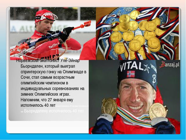 Норвежский биатлонист Уле-Эйнар Бьорндален, который выиграл спринтерскую гон...