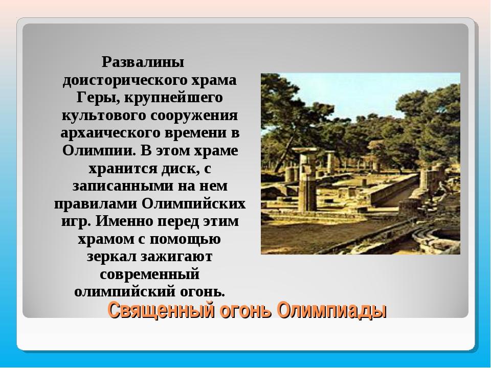 Священный огонь Олимпиады  Развалины доисторического храма Геры, крупнейшего...