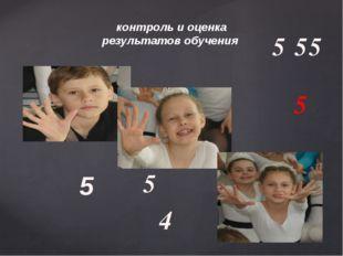контроль и оценка результатов обучения 5 4 5 5 55 5