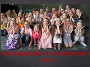 ПОСВЯЩЕНИЕ В СЮРПРИЗЯТА - 2011 г.