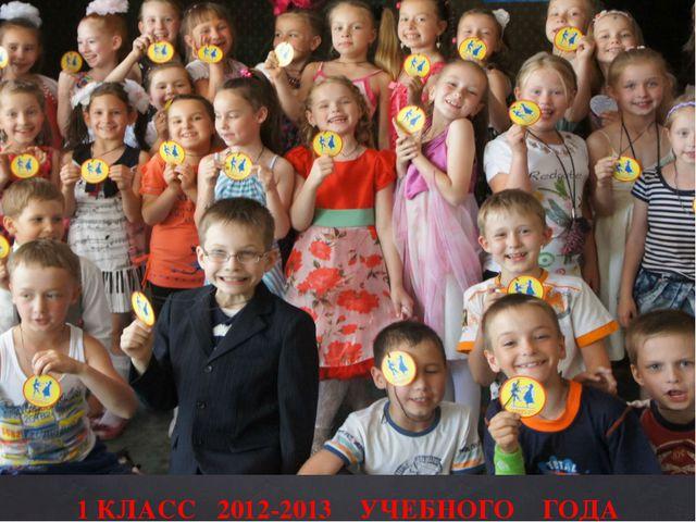 1 КЛАСС 2012-2013 УЧЕБНОГО ГОДА