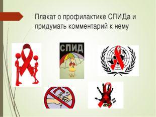 Плакат о профилактике СПИДа и придумать комментарий к нему