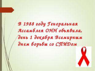 В 1988 году Генеральная Ассамблея ОНН объявила, день 1 декабря Всемирным днем