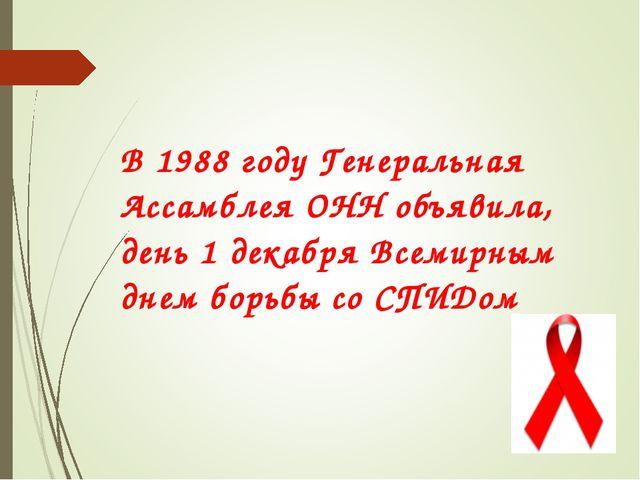 В 1988 году Генеральная Ассамблея ОНН объявила, день 1 декабря Всемирным днем...