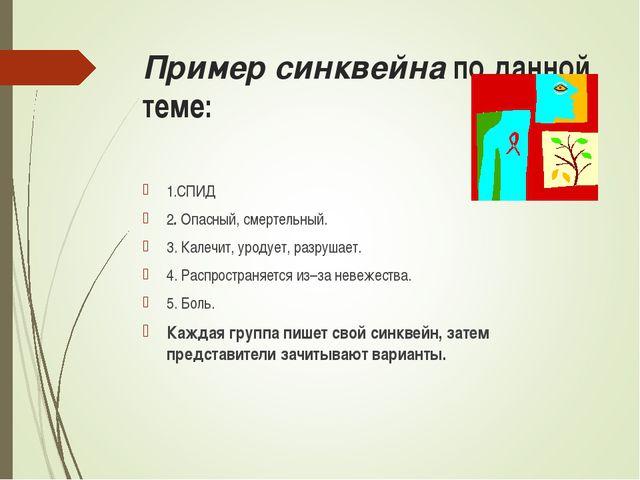 Пример синквейна по данной теме: 1.СПИД 2. Опасный, смертельный. 3. Калечит,...