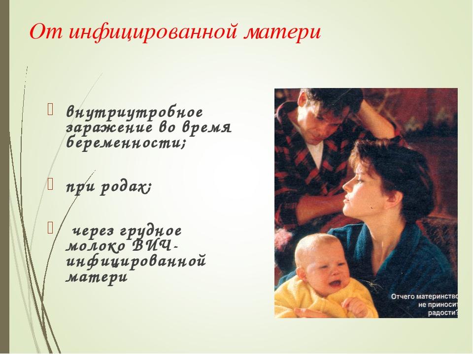 От инфицированной матери внутриутробное заражение во время беременности; при...