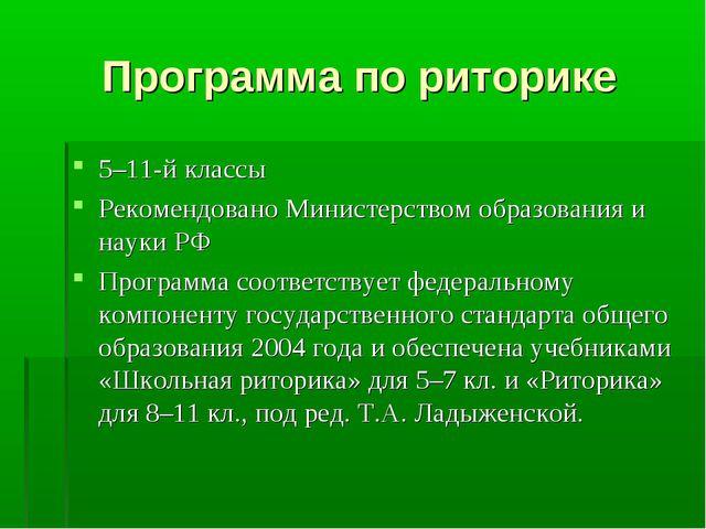 Программу по риторике ладыженской