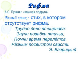 Рифма А.С. Пушкин: «звучная подруга». Белый стих - стих, в котором отсутствуе