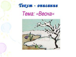 Текст - описание Тема: «Весна»