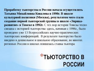 ТЬЮТОРСТВО В РОССИИ Проработку тьюторства в России начала осуществлять Татьян