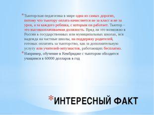 ИНТЕРЕСНЫЙ ФАКТ Тьюторская педагогика в мире одна из самых дорогих, потому чт
